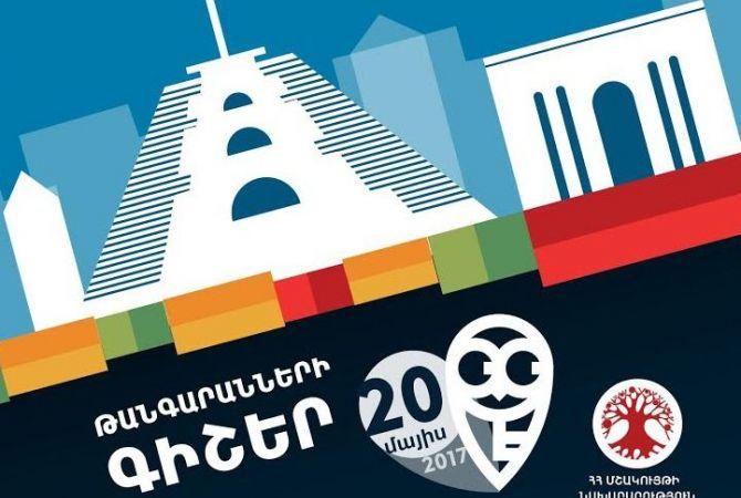 113 музеев Армении и Арцаха примут участие в акции «Ночь музеев»