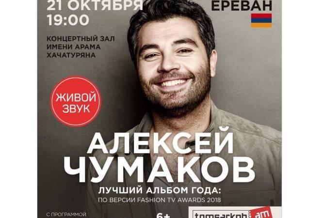 Алексей Чумаков выступит с концертами в Ереване