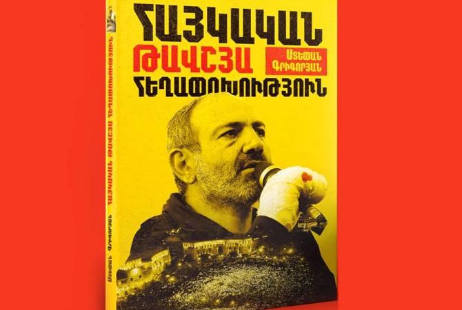 Книга «Армянская бархатная революция» легла на стол читателя