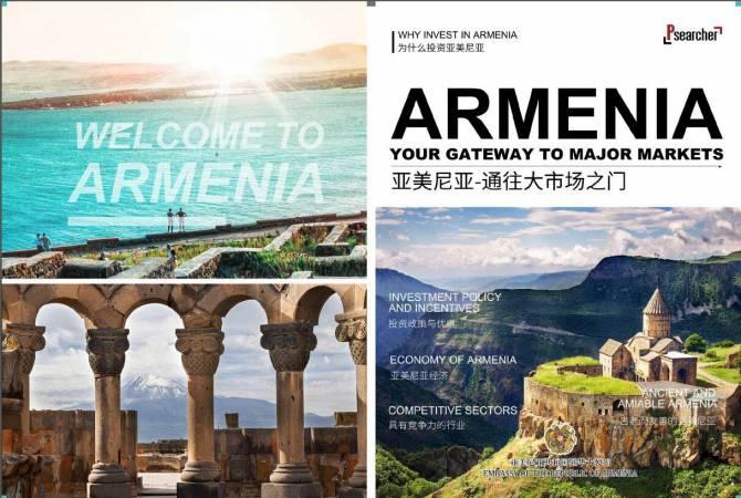 Китайское издание Psearcher подготовило спецвыпуск об Армении
