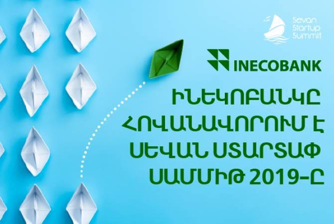 «Ինեկոբանկ»-ը հովանավորում է «Սևան Ստարտափ Սամիթ 2019»-ը