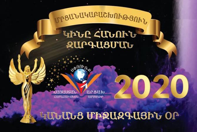 «Կինը հանուն զարգացման 2020» միջոցառմանը կարժևորվի տարբեր ոլորտների կանանց աշխատանքը