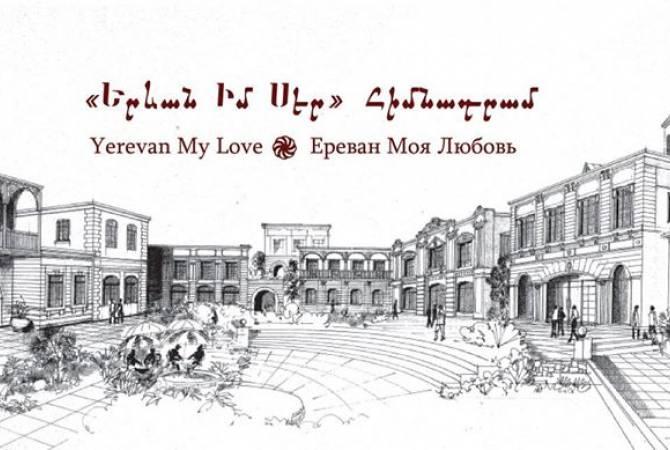 """Фонд """"Ереван моя любовь"""" оказывает содействие более 500 нуждающимся семьям"""