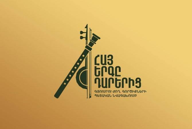 Программа «Армянская песня из глубины веков» представит истинные истоки армянской  музыки