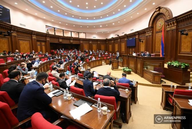 ՀՀ Ազգային ժողովում մեկնարկել է արտահերթ նիստը