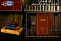 YEREVAN BESTSELLER 4/85 - 'The Book of Lamentations' returns to the list