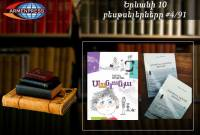 YEREVAN BESTSELLER 4/91 – 'Manyunya' and 'Years Lived and Not Lived' top the list