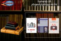 YEREVAN BESTSELLER 4/94 - 'Not For Sale', 'Steppenwolf' and 'Flowers For Algernon' among 