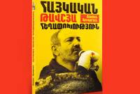 """Armenian velvet revolution"" book released"
